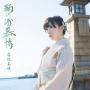 鞆の浦慕情(DVD付)