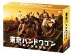東京バンドワゴン~下町大家族物語DVD-BOX