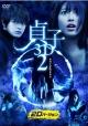貞子3D2 2Dバージョン&スマ4D(スマホ連動版)DVD