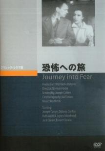 恐怖への旅