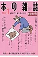 本の雑誌 2014.1 着ぶくれ猫しもやけ号 特集:本の雑誌が選ぶ2013年度ベスト10 (367)