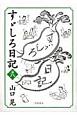 すゞしろ日記 (2)