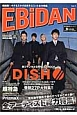 EBiDAN 全アーティスト総力特集!恵比寿学園男子部のすべてがこの1冊に(1)