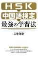 HSK 中国語検定 最強の学習法