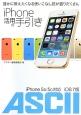 iPhone活用の手引き iPhone5s/5c対応<iOS7版> 誰かに教えたくなる使いこなし技が盛りだくさん