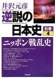 逆説の日本史 別巻 ニッポン戦乱史 (4)