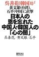 日本人の恩を忘れた中国人・韓国人の「心の闇」 呉善花(韓国)が黄文雄(台湾)、石平(中国)に直撃