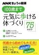 100歳まで元気に歩ける体づくり「75のコツ」 NHKきょうの健康