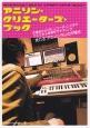 アニソン・クリエーターズ・ブック 作編曲からDTM、レコーディングまでプロに学ぶ音楽
