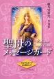 聖母のメッセージカード オラクルカード40枚セット