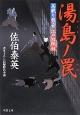 湯島ノ罠 居眠り磐音江戸双紙44 書き下ろし長編時代小説