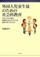 外国人児童生徒のための社会科教育 文化と文化の間を能動的に生きる子どもを授業で育てる