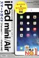ゼロからはじめる iPad mini/Air スマートガイド Wi-Fiモデル&Wi-Fi+Cellularモデ