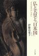 仏と天皇と「日本国」 『日本霊異記』を読む