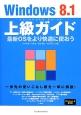 Windows8.1上級ガイド 最新OSをより快適に使おう