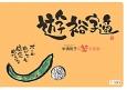 遊裕字適 ~プロゴルファー中溝裕子の笑手紙集~