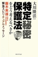 「特定秘密保護法」をどう考えるべきか 藤木英雄元東大法学部教授の緊急スピリチュアルメッセ