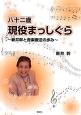 八十二歳現役まっしぐら ~新井幹と音楽療法の歩み~