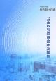 公正取引委員会年次報告 平成25年 独占禁止白書
