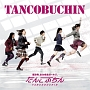 TANCOBUCHIN(DVD付)