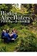 アリス・ウォータースの世界 「オーガニック料理の母」のすべてがわかる