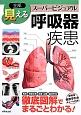 全部見える 呼吸器疾患 スーパービジュアル