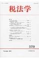 税法学 (570)
