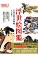 浮世絵図鑑 日本のこころ214 江戸文化の万華鏡