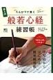 えんぴつで書く般若心経練習帳 超入門 一字写経からはじめる簡単練習帳