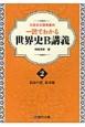 一読でわかる世界史B講義 前近代史 欧米編 (2)