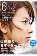 6 1/2-ROCKA NIBUNNOICHI- 2007-2013 佐藤健の6年半 風 (3)