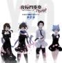 TVアニメ「夜桜四重奏~ハナノウタ~」DJCD「木曜から夜ザクラ」第壱夜