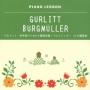 ピアノレッスン グルリット 初歩者のための小練習曲集/ブルクミュラー 25の練習曲