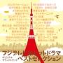 フジテレビ系ドラマオリジナルサウンドトラック メインテーマCOMPLETE BEST