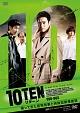 TEN リターン DVD-BOX