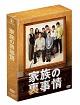 家族の裏事情 DVD-BOX