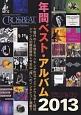 年間ベスト・アルバム 2013 CROSSBEAT Special Edition