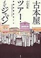 古本屋ツアー・イン・ジャパン 全国古書店めぐり-珍奇で愉快な一五〇のお店