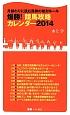 爆勝!競馬攻略カレンダー 2014 月替わりに読む馬券の絶対ルール