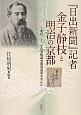 『日出新聞』記者金子静枝と明治の京都 明治二十一年古美術調査報道記事を中心に