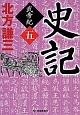 史記 武帝紀 (5)
