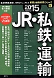 JR・私鉄・運輸 2015 産業と会社研究シリーズ10