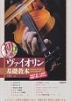 初心者のヴァイオリン基礎教本 名曲を使った実践練習で楽しく弾ける!