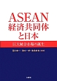 ASEAN経済共同体と日本 巨大統合市場の誕生