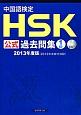 中国語検定 HSK公式過去問集 1級 CD付 2013