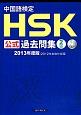 中国語検定 HSK公式過去問集 2級 CD付 2013