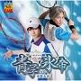 ミュージカル『テニスの王子様』 全国大会 青学VS氷帝