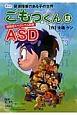 ごもっくんはASD-自閉症スペクトラム障害- まんが・発達障害のある子の世界