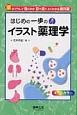 はじめの一歩のイラスト薬理学 薬がどうして効くのか目で見てよくわかる教科書