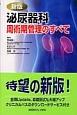 泌尿器科 周術期管理のすべて<新版>